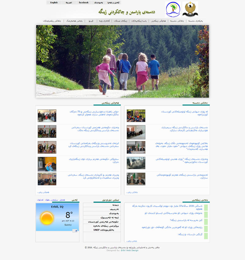 Erbil Web Design Sample Sharawani Yek